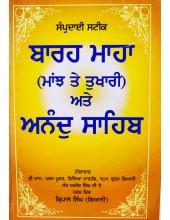 Barah Maha - Maajh Te Tukhari - By Giani Kirpal Singh