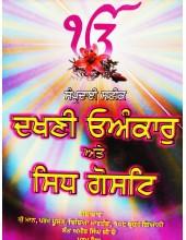 Dakhni Onkar Ate Sidh Gost - Giani Kirpal Singh Ji