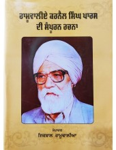 Ramuwalia Karnail Singh Paras Di Sampooran Rachna - Edited by Ikbal Ramuwalia