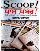 Scoop - Khaas Khabar -  Book by Kuldeep Nayyar in Punjabi