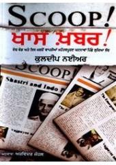 Scoop - Khaas Khabar -  Book by Kuldeep Nayyar in Punjabi