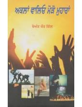 Aklan Waleo Moro Muharan - Book By Beant Kaur Gill