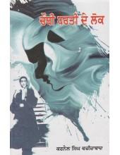 Chauthi Dharti De Lok - Book By Karnail Singh Wazirabad