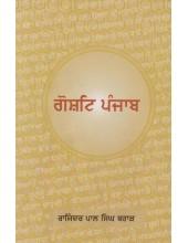 Gosht Punjab - Book By Rajinder Pal Singh Brar