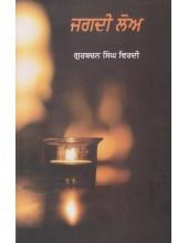 Jagdi Lo - Book By Gurbachan Singh Virdi