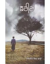 Jhreentan - Book By Daljeet Singh Shahi