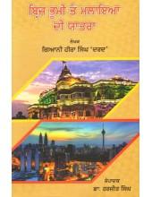 Brij Bhoomi Te Malaya Di Yatra - Book By Giani Heera Singh Dard