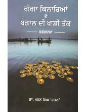 Ganga Kinariyan Ton Bangal Di Khari Tak - Book By Dr. Mohan Singh Rattan