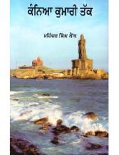 Kanya Kumari Tak - Book By Mohinder Singh Kainth