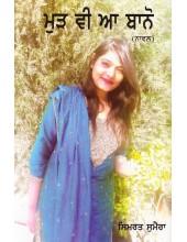 Murh Vi Aa Bano - Book By Sumrit Sumera
