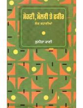 Sohni Moulvi Te Fakir Lok Kahanian  - Book By Sunita Rani