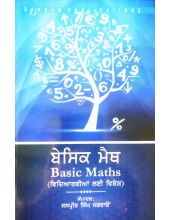 Basic Maths - (in PUNJABI ) - By Jaspreet Singh Jagraon