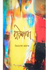 Shareaam - Story Book by Kirpal Kazak