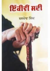 Ikkivin Sadi - Novel by Baldev Singh