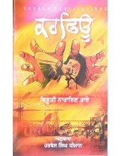 Curfew - Punjabi translation of a Hindi Novel by Vibhuti Narayan Rai - Translator - Harbans Singh Dhiman