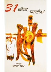 31 Dalit Kahanian - Edited by Anmen Singh