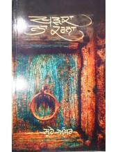 Kharka Na Karna - Poetry by Soohe Akhar