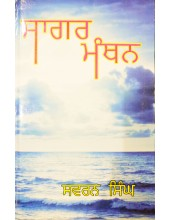 Sagar Manthan - Book by Svaran Singh