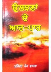Uljhanan De Aar Paar - By Surinder Kaur Chhabra