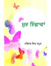 Shubh Ichhavan - Book By Narinder Singh Kapoor
