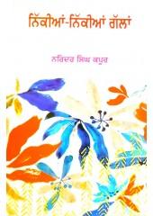 Nikkian Nikkian Gallan - Book by Narider Singh Kapoor
