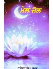Mel Jol - Book by Narinder Singh Kapoor
