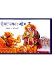 Bhagavat Geeta