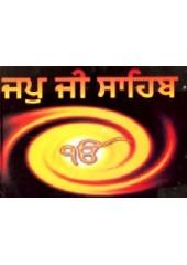 Jap Ji Sahib Pothi ( 10 path )