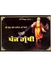 Panj Granthi Pothi (Bold Font)