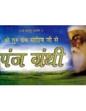 Panj Granthi Pothi (Hindi)