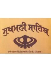 Sukhmani Sahib Pothi (5 path )