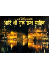 Adi Sri Guru Granth Sahib Hindi Translation - Book By Dr Manmohan Sehgal - 2 Volumes
