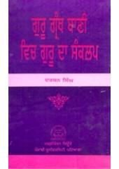 Guru Granth Bani Wich Guru Da Sankalp - Book By Darshan Singh