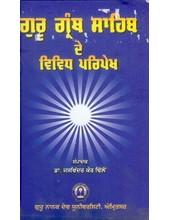 Guru Granth Sahib De Vividh Paripekh - Book By Dr. Jaswinder kaur Dhillon