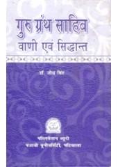 Guru Granth Sahib - Vaani Evam Sidhant - Book By Dr Jodh Singh