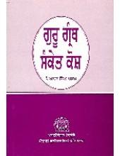 Guru Granth Sanket Kosh- Book By Piara Singh Padam