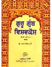 Guru Granth Vishva Kosh - Book By Dr. Rattan Singh Jaggi