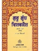 Guru Granth Vishva Kosh - II - Book By Dr. Rattan Singh Jaggi