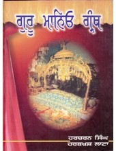 Guru Manio Granth - Book By Harcharan Singh