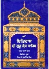 Itihas Sri Guru Granth Sahib - Bhagat Bani Bhag - Book By Giani Gurditt Singh