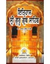 Itihas Sri Guru Granth Sahib - Book By Dr. Ratan Singh Jaggi
