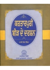 Kartarpuri Bir De Darshan - Book By Bhai Jodh Singh