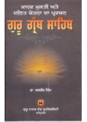 Manav Mukti Ate Dalit Chetna Da Pravachan Guru Granth Sahib - Book By Dr.Jagbir Singh