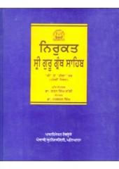 Nirukat Sri Guru Granth Sahib - Book By Rattan Singh Jaggi