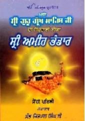 Sri Ameer Bhandar (Sampradai Teeka ) - Book By Sant Kirpal Singh Ji