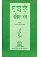 Sri Guru Granth Mahima Kosh - Book By Piara Singh Padam