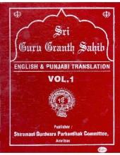 Sri Guru Granth Sahib - Book By Manmohan Singh