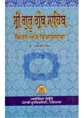 Sri Guru Granth Sahib - Chintan Ate Vichardara - Book By Dr. Paramvir Singh