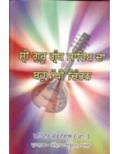 Sri Guru Granth Sahib Da Bahupakhi Chintan - Book By Mahinder Kaur Gill
