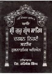 Sri Guru Granth Sahib Darshan Nirnai Steek - Punjabi Translation Book By Harbans Singh Ji Giani